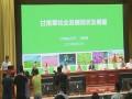阎奋民--甘肃省草牧业发展现状与展望