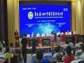 第七届中国苜蓿发展大会开幕式