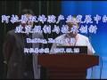 阿拉善双峰驼产业发展中的政策规制与技术创新-WenBing,Zhang