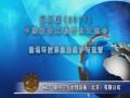 杨晗--猪场环控系统的维护与运营