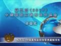 中国畜牧工程行业交流会开幕式