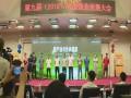 鹿王评选颁奖仪式