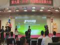 第九届中国鹿业发展大会开幕式全程